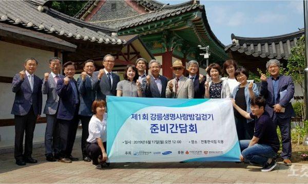 [보도자료] 강원도 첫 `생명사랑밤길걷기`, 강릉에서 열려